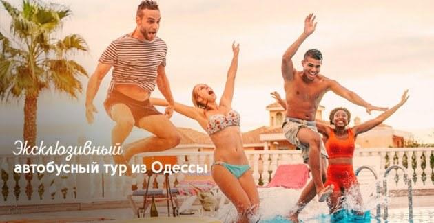Аавтобусный тур в Грецию из Одессы на майские
