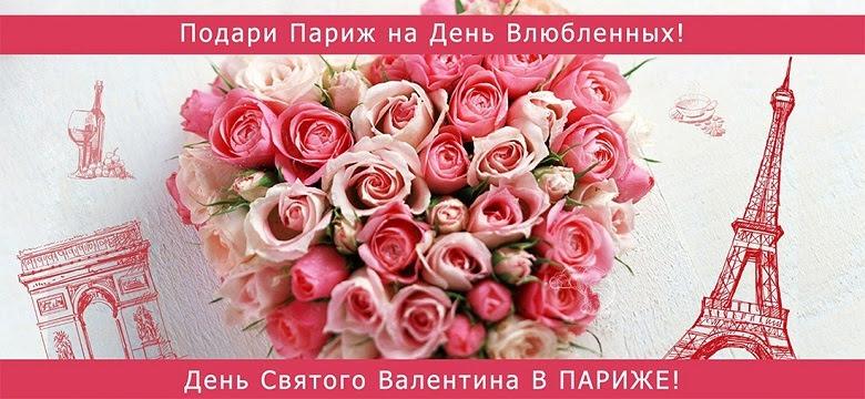 Париж из Одессы на День Святого Валентина