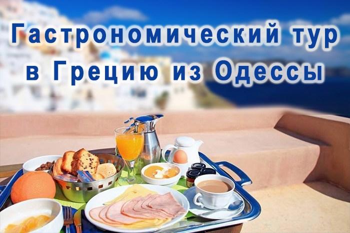 отдых в Греции из Одессы гастротур